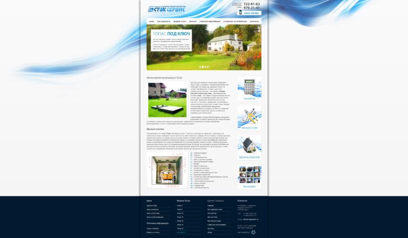 StockService Web Design