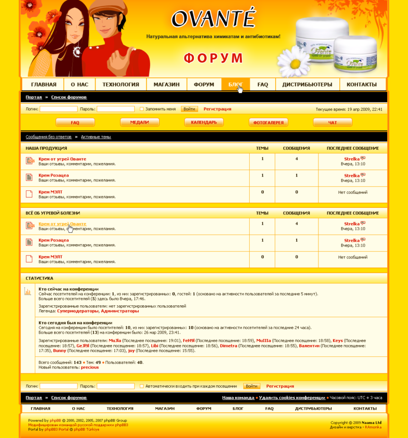 Web Design with Logo and its HTML Coding for Forum of Anti Acne Medicine Online Store Ovanté
