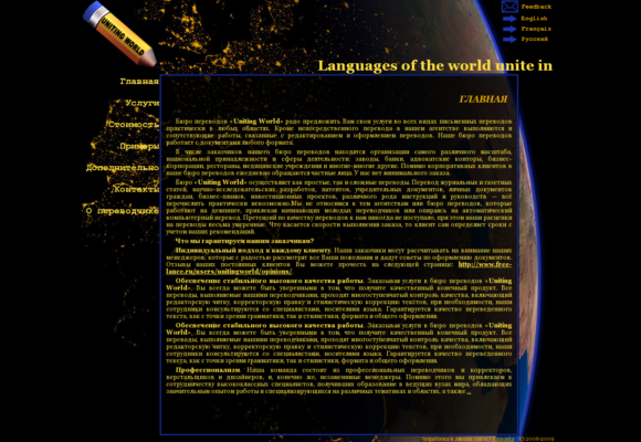 Full Stack Web Development on CMS RAwebPRO for Translation Bureau Uniting World