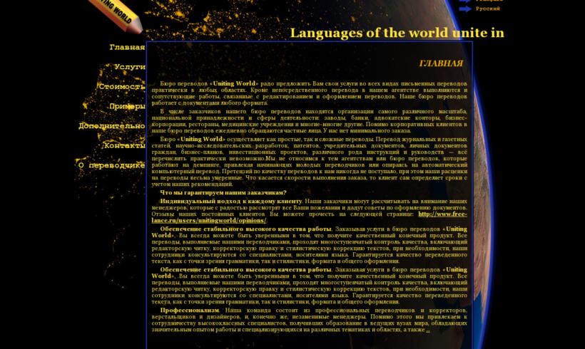 Full Stack Web Development on CMS RAwebPRO for Translation Bureau Uniting World