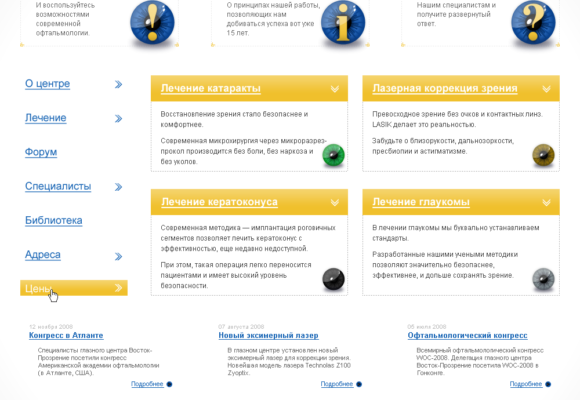 Web Design for Medical Eye Center Vostok Prozrenie