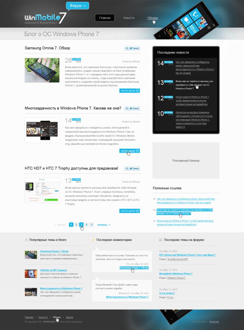 Web Design of Blog About OS Windows Phone 7