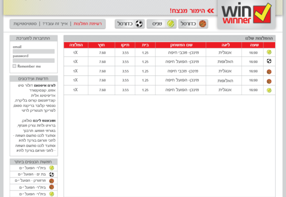 HTML Coding of the Web Design for Sports Betting in Hebrew WinWinner