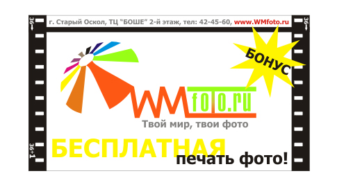Discount Card for Online Photo Service WMfoto