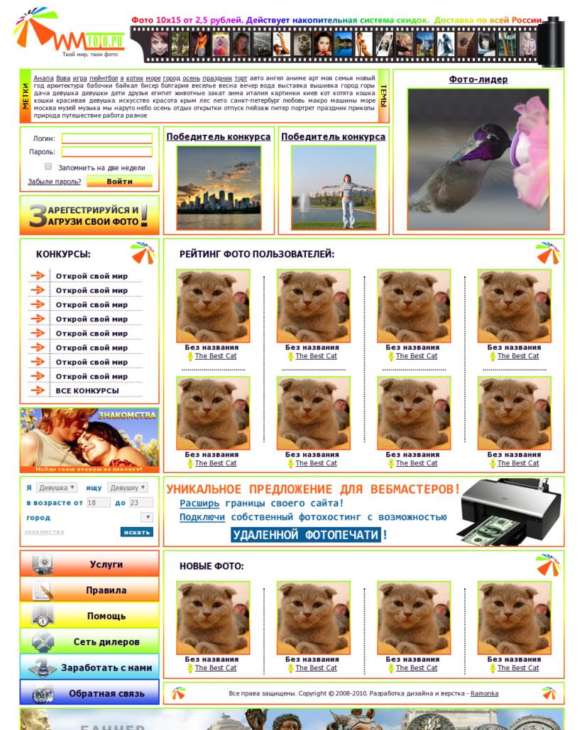 Full Stack Web Development on CMS 1C-Bitrix for Photo Service WMfoto