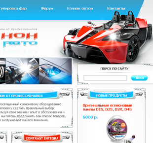 Full Stack Web Development of Online Store for Xenon Auto Tver on CMS 1C-Bitrix