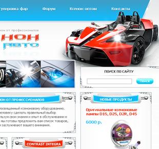 Full Stack Web Development on CMS 1C-Bitrix of Xenon Online Store Xenon-Auto Tver