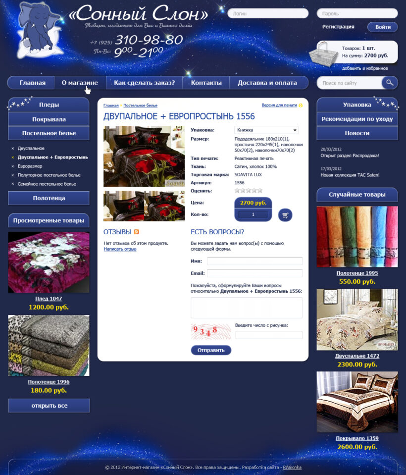 Full Stack Web Development on CMS WebAsyst Shop-Script of online store Sleepy Elephant