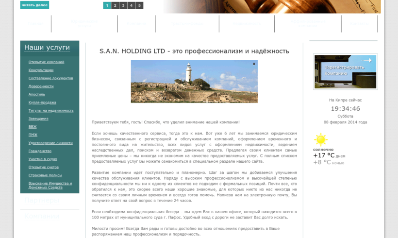 Web Design and its HTML Coding for the company S.A.N. HOLDING LTD