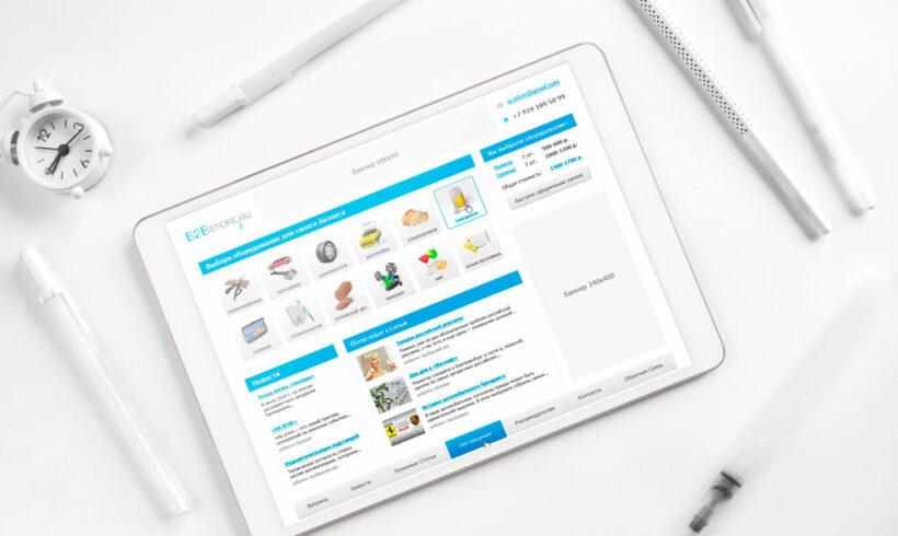 Business equipment eCommerce