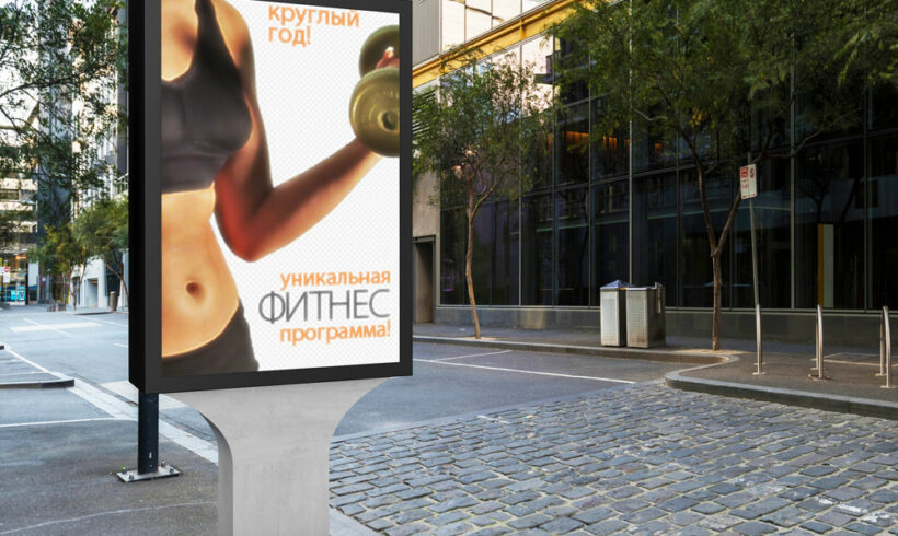 New PSD Template for Fitness Advertising Web Banners